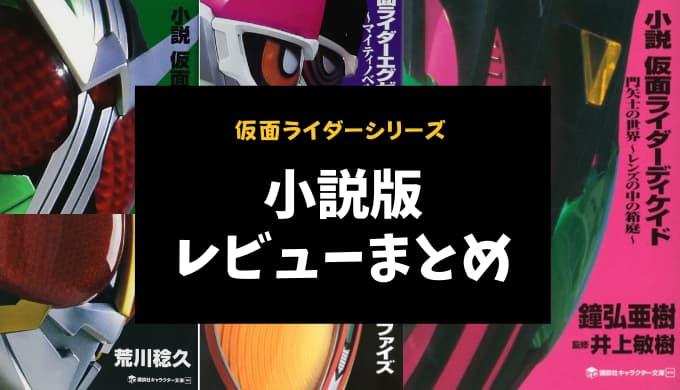 仮面ライダーシリーズ小説版レビューまとめ