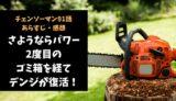 チェンソーマン ネタバレ最新話91話感想【さようなら、パワー。2度目のゴミ箱を経てデンジが復活!】
