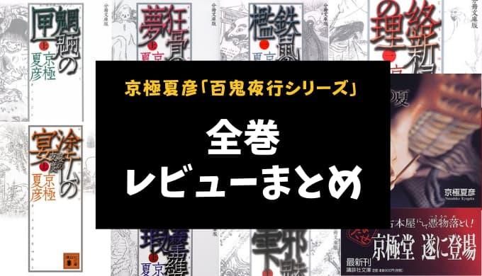 京極夏彦「百鬼夜行シリーズ」全巻レビューまとめ
