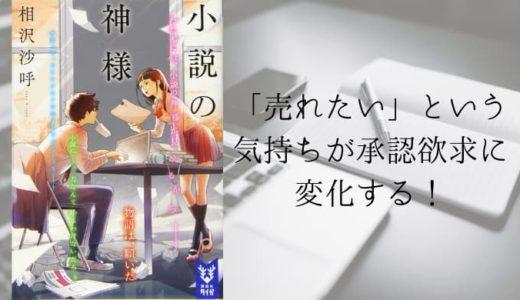 橋環主演映画も話題の『小説の神様』をビジネスマンが読むと… 売れっ子小説家の喝がグサッと刺さる!