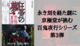 『狂骨の夢』あらすじと感想【永き刻を経た謎に京極堂が挑む「百鬼夜行シリーズ」第3弾】
