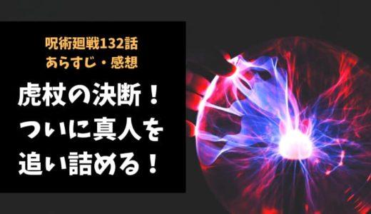 呪術廻戦 ネタバレ最新話132話感想【虎杖の決断!ついに真人を追い詰める!】