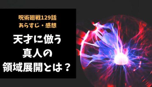 呪術廻戦 ネタバレ129話感想【天才に倣う真人の「領域展開」とは?】