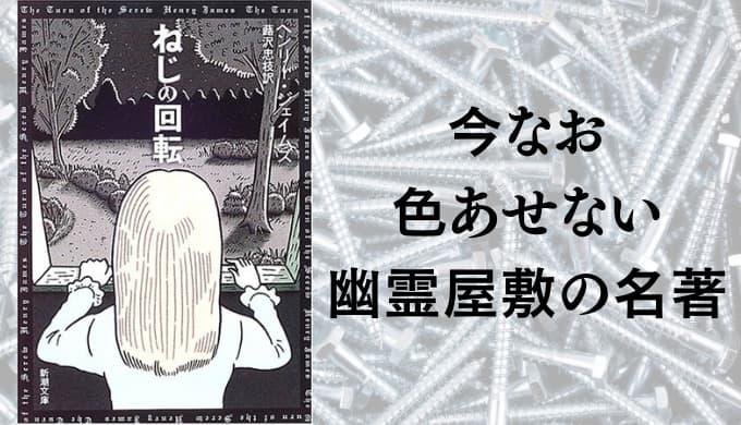 『ねじの回転』原作小説あらすじと感想【今なお色あせない、幽霊屋敷の名著】