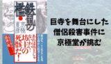 『鉄鼠の檻』あらすじと感想【巨寺を舞台にした僧侶連続殺害事件に、京極堂が挑む】
