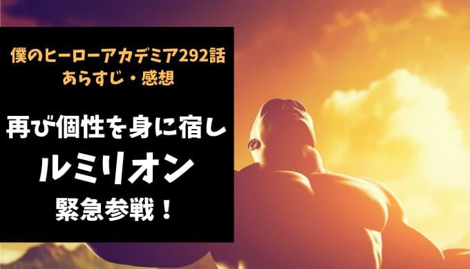 ヒロアカ ネタバレ最新話292話感想【再び個性を身に宿し、ルミリオン緊急参戦!】