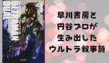『ウルトラマンデュアル』あらすじと感想【早川書房と円谷プロが生み出した、ウルトラ叙事詩】