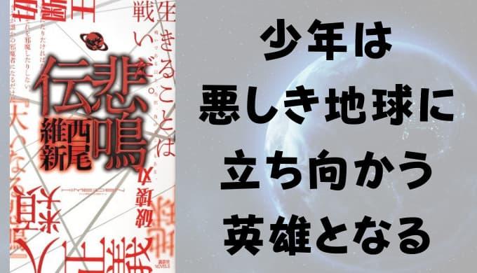 『伝説シリーズ』あらすじと感想【少年は、悪しき〈地球〉に立ち向かう英雄となる】