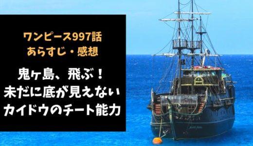 ワンピース ネタバレ997話感想【鬼ヶ島、飛ぶ!未だに底が見えないカイドウのチート能力】
