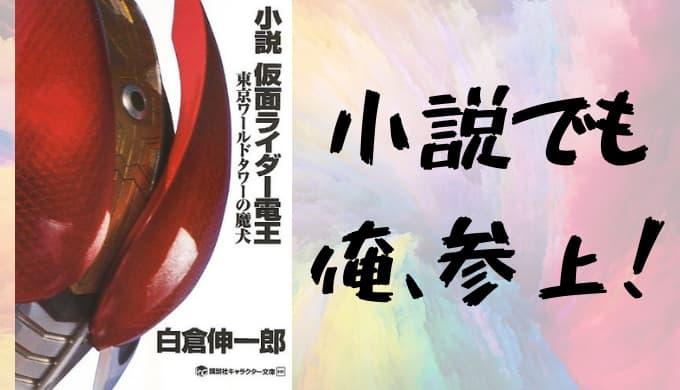 『小説 仮面ライダー電王 東京ワールドタワーの魔犬』あらすじと感想【小説でも〈俺、参上!〉】