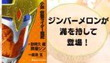 『小説 仮面ライダー鎧武』あらすじと感想【ジンバーメロンが満を持して登場!】
