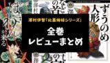 澤村伊智「比嘉姉妹シリーズ」全巻レビューまとめ