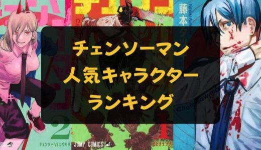 チェンソーマン 人気キャラクターランキング【ファン28人の熱いコメントつき】