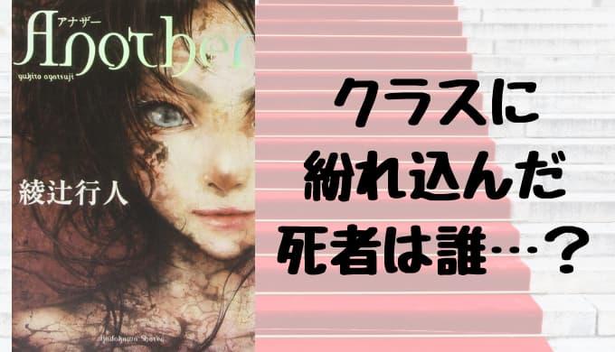 『Another』原作小説あらすじと感想【クラスに紛れ込んだ死者は誰…?】