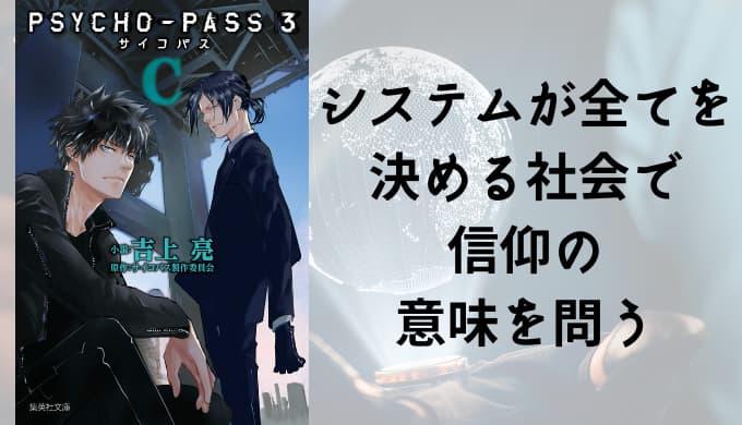 『PSYCHO-PASS3〈C〉』原作小説あらすじと感想【システムが全てを決める社会で、信仰の意味を問う】