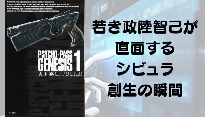 『PSYCHO-PASS GENESIS 1/2』あらすじと感想【若き政陸智己が直面する、シビュラ創生の瞬間】