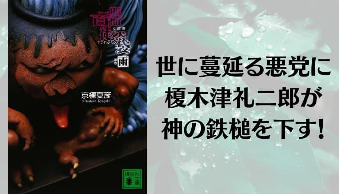 『百鬼徒然袋 雨/風』あらすじと感想【世に蔓延る悪党に、榎木津礼二郎が神の鉄槌を下す!】