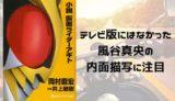 『小説 仮面ライダーアギト』あらすじと感想【テレビ版にはなかった風谷真央の内面描写に注目】