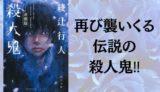 『殺人鬼―逆襲篇』あらすじと感想【再び襲いくる、伝説の殺人鬼‼︎】