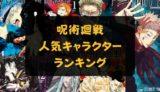 呪術廻戦 人気キャラクターランキング【ファン33人の熱いコメントつき】