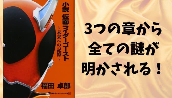 『小説 仮面ライダーゴースト〜未来への記憶〜』あらすじと感想【過去と未来を描いた3つの章から全ての謎が明かされる!】