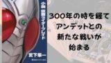 『小説 仮面ライダーブレイド』あらすじと感想【300年の時を経て、アンデットとの新たな戦いが始まる】