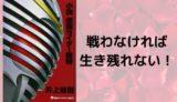 『小説 仮面ライダー龍騎』あらすじと感想【戦わなければ生き残れない!】