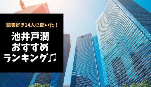 池井戸潤おすすめ小説ランキング【読書好き14人に聞いた!】