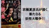 『虚実妖怪百物語 序破急』あらすじと感想【京極夏彦氏が描く、新たなる妖怪大戦争!】