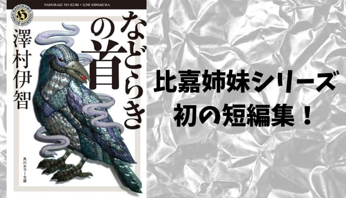 『などらぎの首』あらすじと感想【比嘉姉妹シリーズ、初の短編集!】