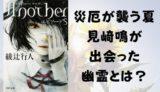 『Another エピソードS』あらすじと感想【災厄が襲う夏、見崎鳴が出会った幽霊とは?】
