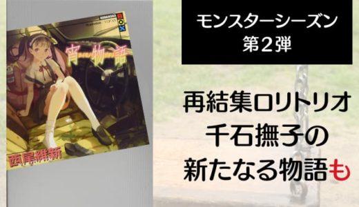 『宵物語』あらすじと感想【迷子を救うモンスターシーズン第2弾。千石撫子の新たなる物語も】