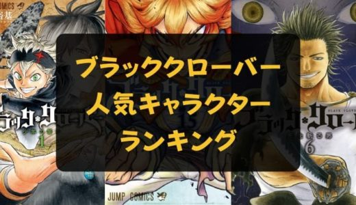 ブラッククローバー人気キャラクターランキング【ファン10人の熱いコメントつき】