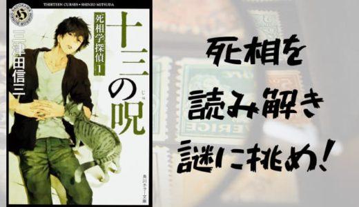 『死相学探偵シリーズ』あらすじと感想【死相を読み解き、謎に挑め!】