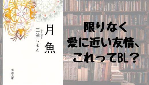 三浦しをんの小説『月魚』が尊い! 友だち以上、恋人未満の友情が腐女子心をかき乱す…