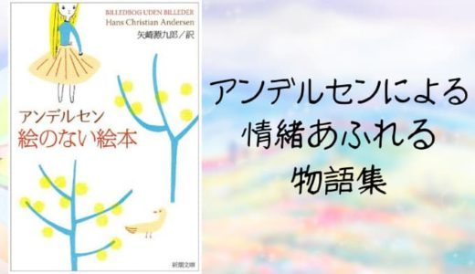 『絵のない絵本』あらすじと感想【アンデルセンによる情緒あふれる物語集】