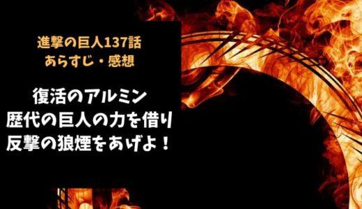 進撃の巨人 ネタバレ137話感想【復活のアルミン。歴代の巨人の力を借り反撃の狼煙をあげよ! 】