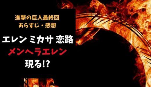 進撃の巨人 ネタバレ最終回139話感想【エレンとミカサの恋路。メンヘラエレン現る!?】