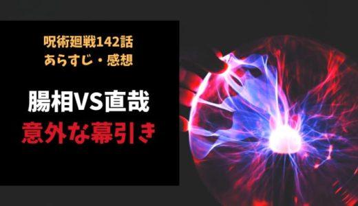 呪術廻戦 ネタバレ142話感想【腸相VS直哉。意外な幕引き】