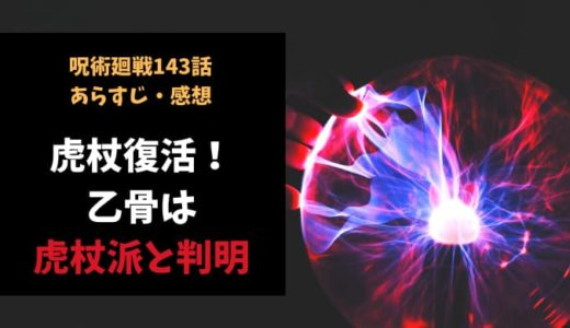 呪術廻戦 ネタバレ143話感想【虎杖復活!乙骨は虎杖派と判明】