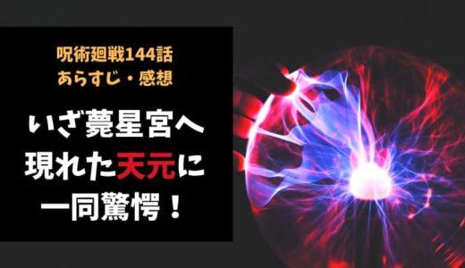 呪術廻戦 ネタバレ144話感想【いざ薨星宮へ。現れた天元に一同驚愕!】