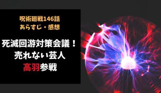 呪術廻戦 ネタバレ146話感想【死滅回游対策会議!新たなプレイヤーは売れないピン芸人?】
