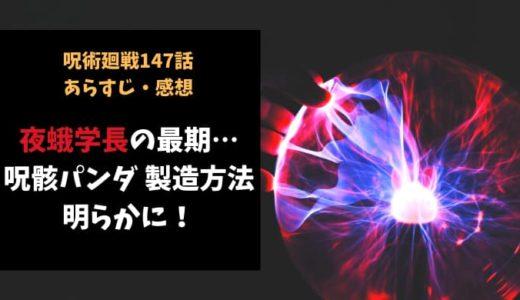 呪術廻戦 ネタバレ147話感想【夜蛾学長の最期…呪骸パンダの製造方法が明かされる!】