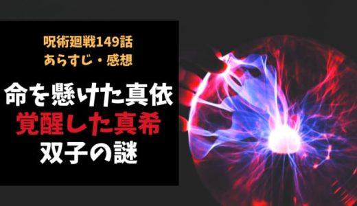 呪術廻戦 ネタバレ149話感想【命を懸けた真依の想いを胸に、真希勝利!】