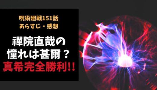 呪術廻戦 ネタバレ151話感想【甚爾に憧れていた直哉。真希完全勝利を収める!】