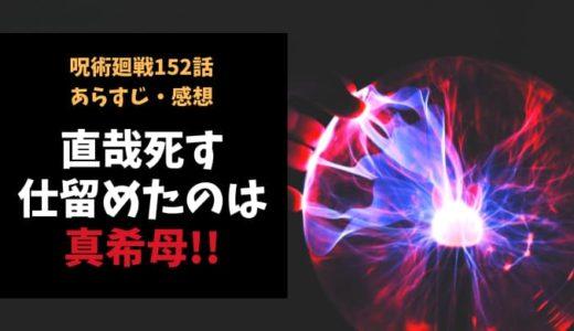 呪術廻戦 ネタバレ152話感想【直哉ついに死亡!仕留めたのは真希母】