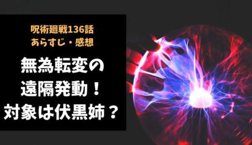 呪術廻戦 ネタバレ最新話136話感想【無為転変の遠隔発動!対象は伏黒姉!?】