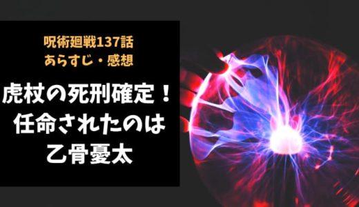 呪術廻戦 ネタバレ137話感想【虎杖の死刑確定!任命されたのは乙骨憂太】