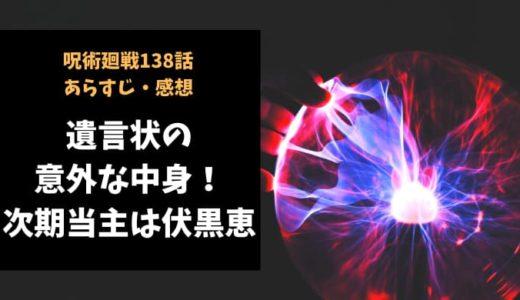 呪術廻戦 ネタバレ138話感想【遺言状の意外な中身!次期当主は伏黒恵?】