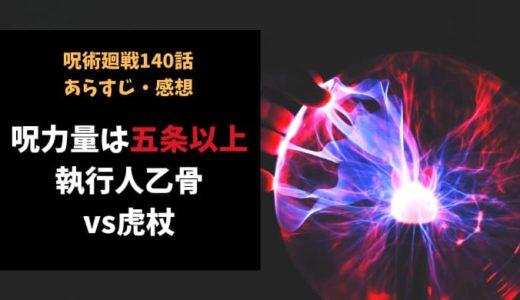 呪術廻戦 ネタバレ140話感想【呪力量は五条以上。執行人乙骨vs虎杖】